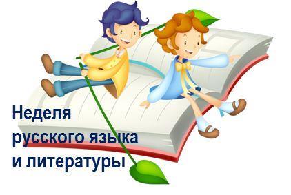 Картинки по запросу неделя русского языка и литературы